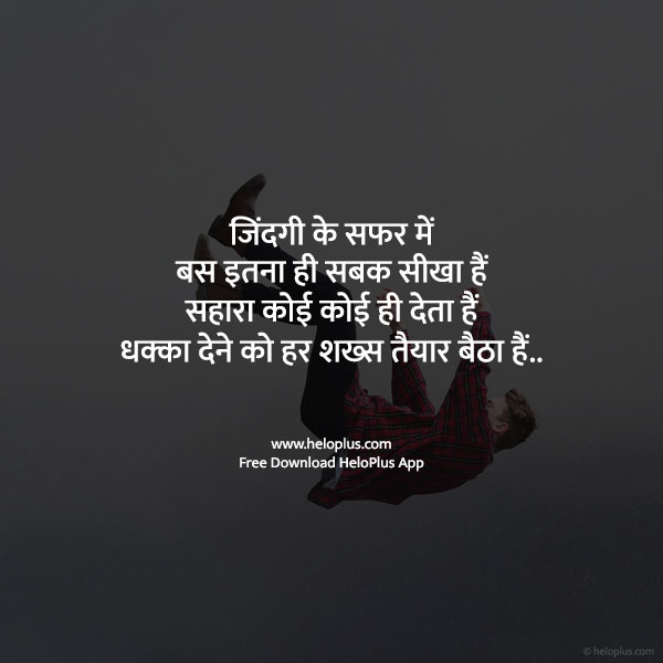 motivational quotes in hindi on success for students