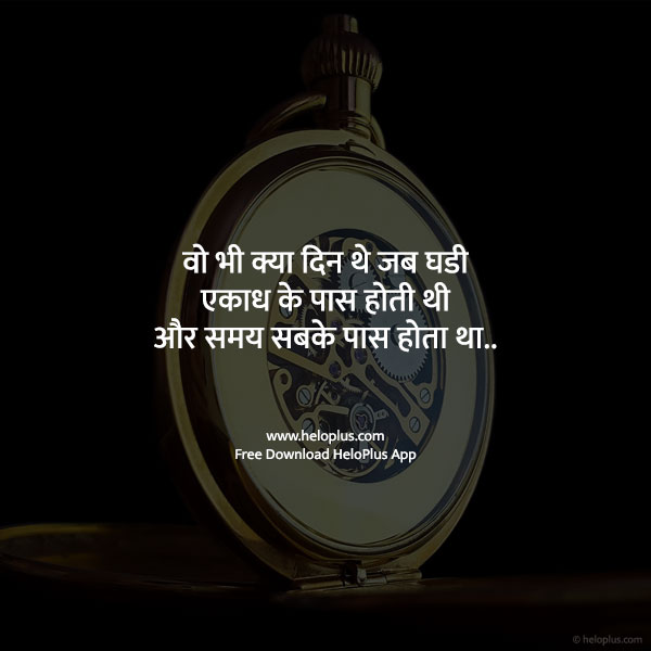 time motivational quotes in hindi
