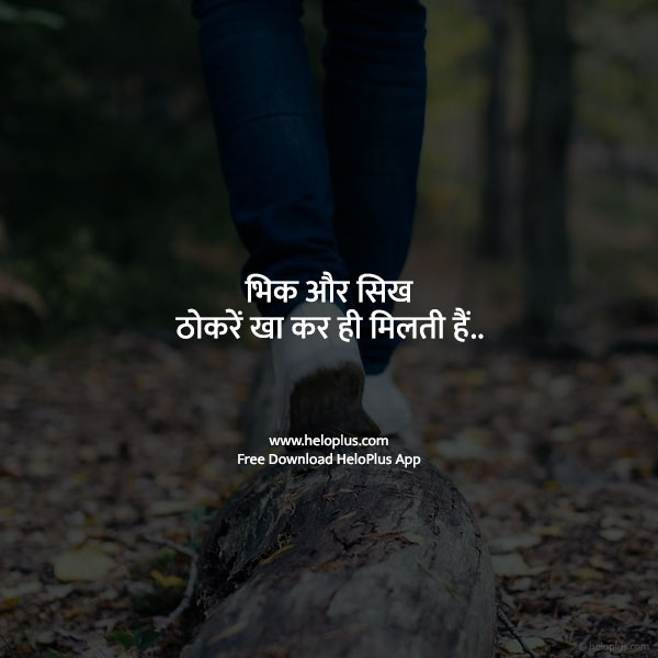 hindi motivational quotes one line