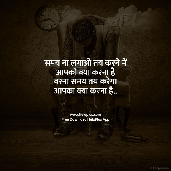success motivational quotes hindi