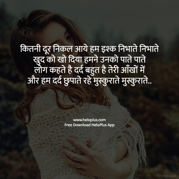 broken shayari in hindi