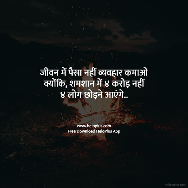 army motivational quotes in hindi
