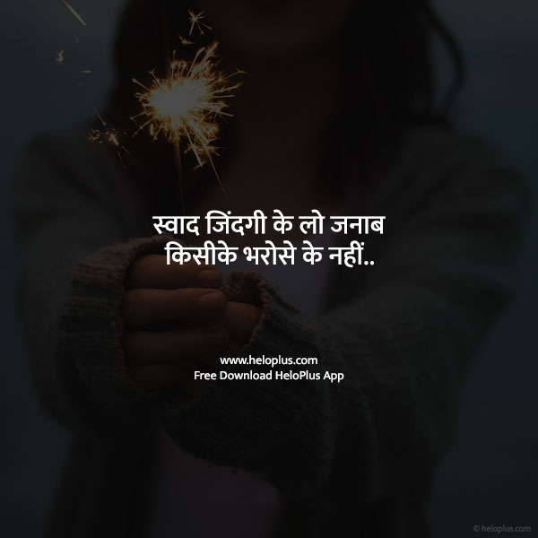 funny motivational quotes in hindi