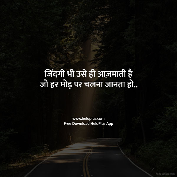 motivational whatsapp dp in hindi