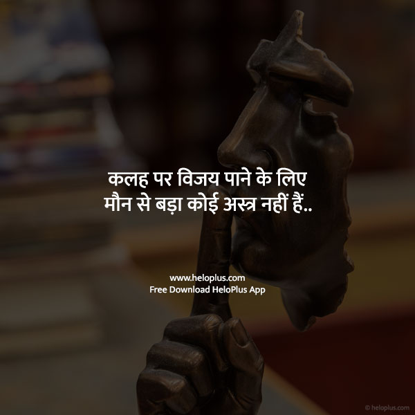 self motivation quotes in hindi