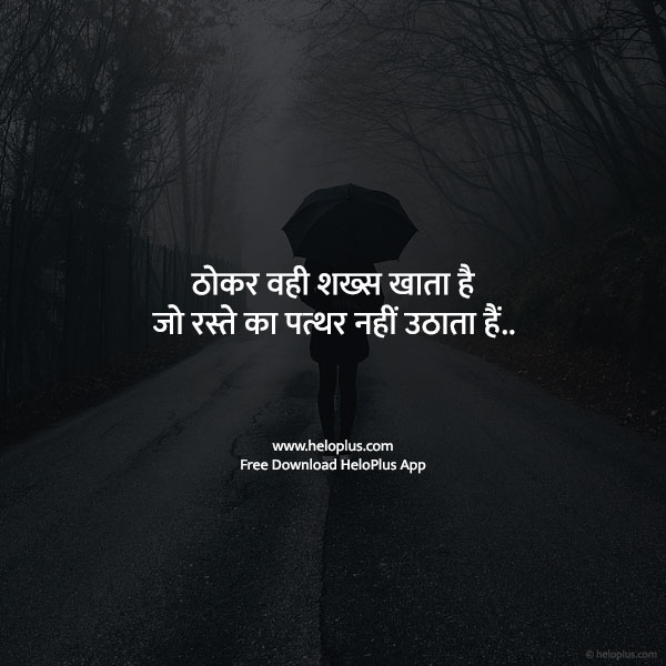 positive inspirational quotes in hindi