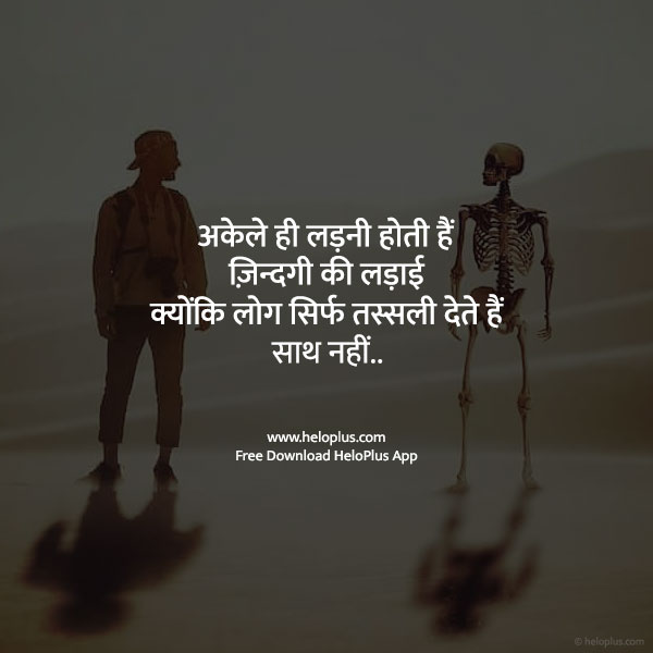 positive motivational thoughts in hindi