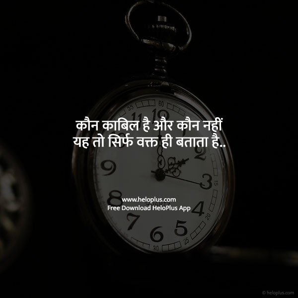 education motivational quotes in hindi