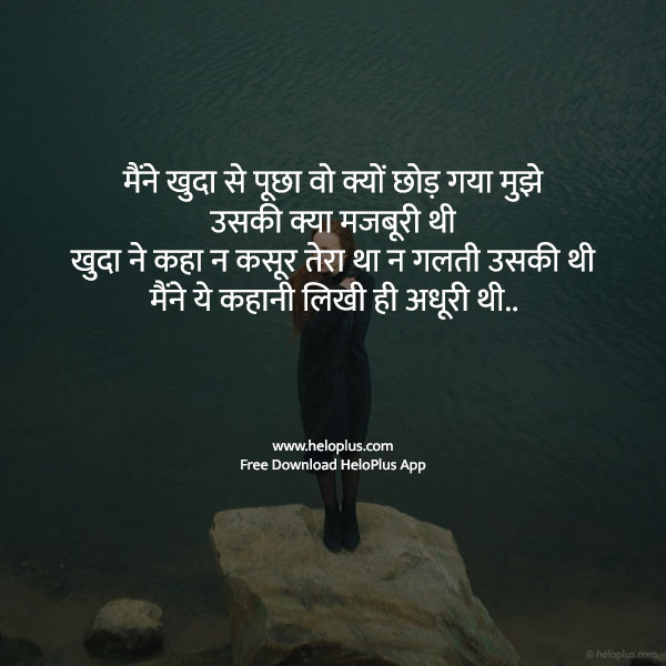heart break shayri