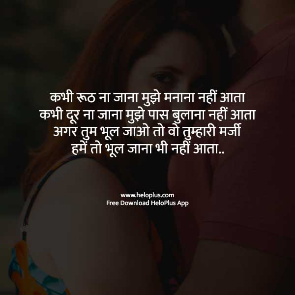 sad love shayari in hindi for girlfriend