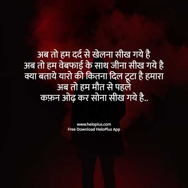 sad shayari hindi mein