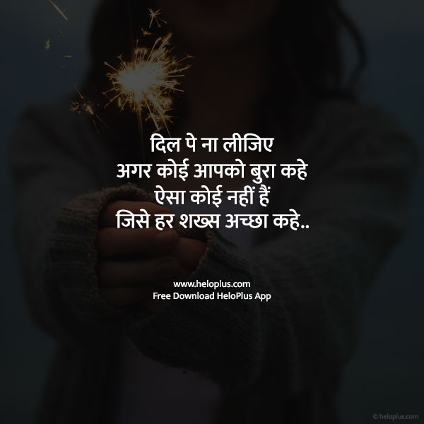 heart touching motivational quotes in hindi