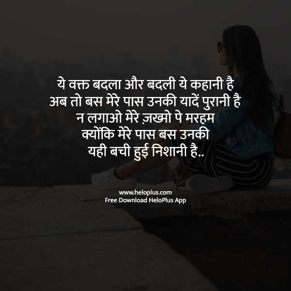true love sad shayari