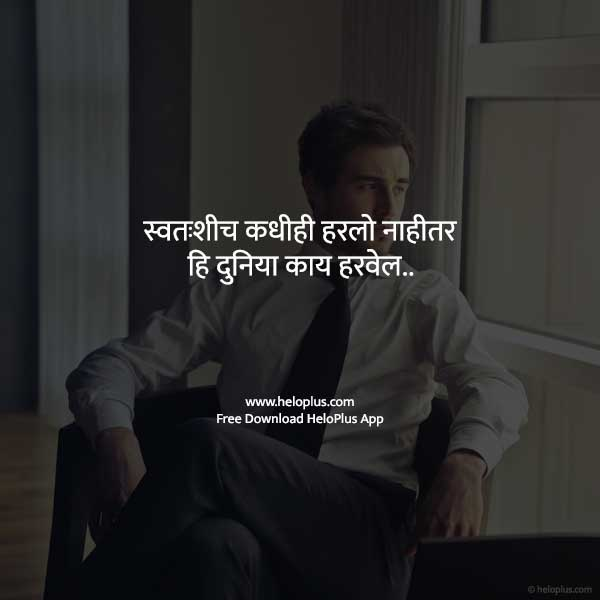 marathi attitude thoughts
