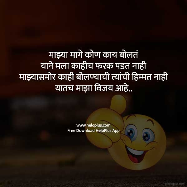marathi attitude dialogue for boy