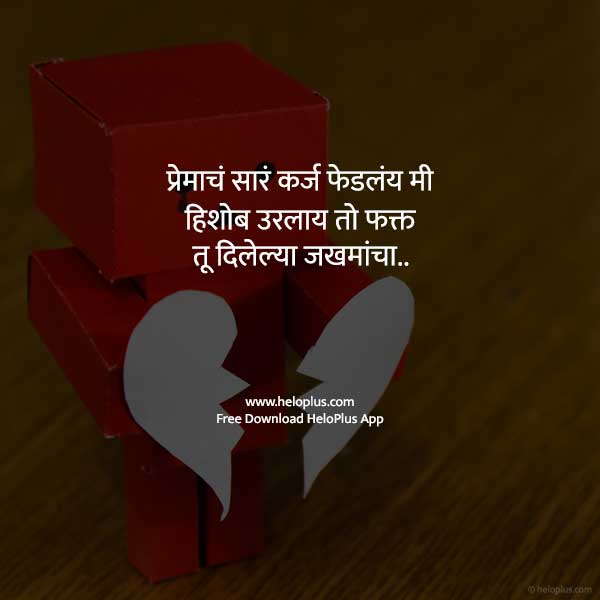 break up msg marathi