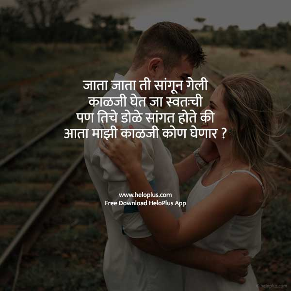 breakup love status marathi