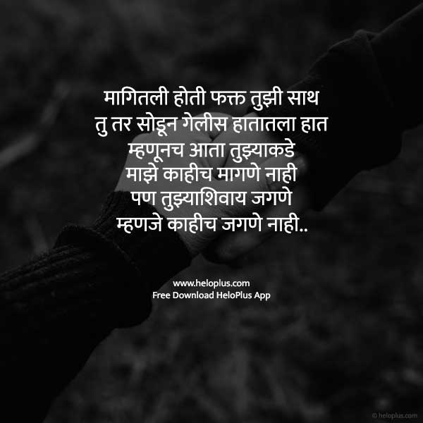 breakup message in marathi