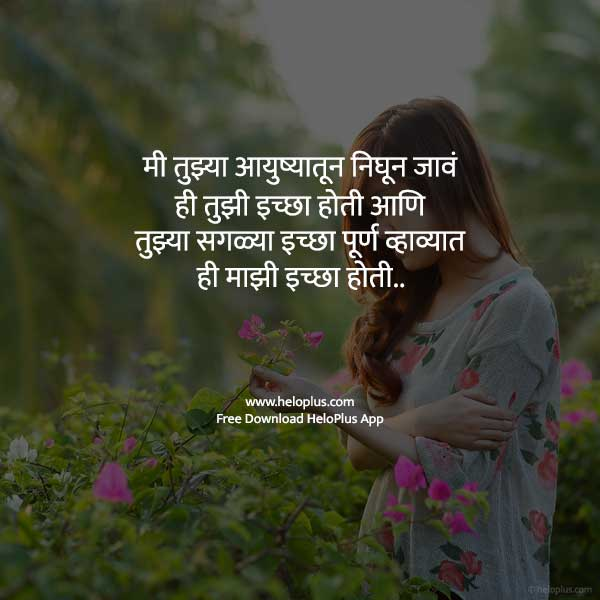 breakup quotes in marathi images
