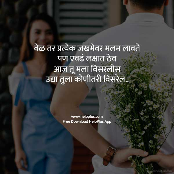 breakup sad status marathi