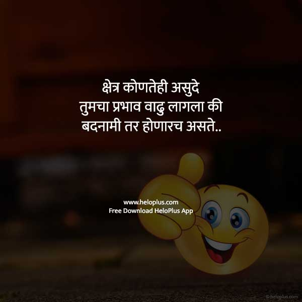 attitude quotes in marathi