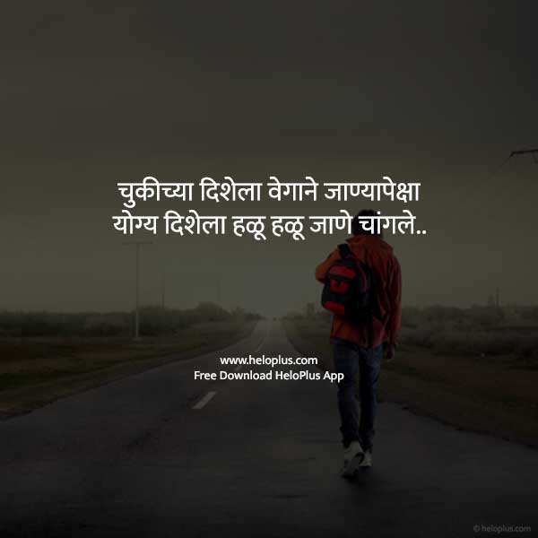 business motivational quotes in marathi