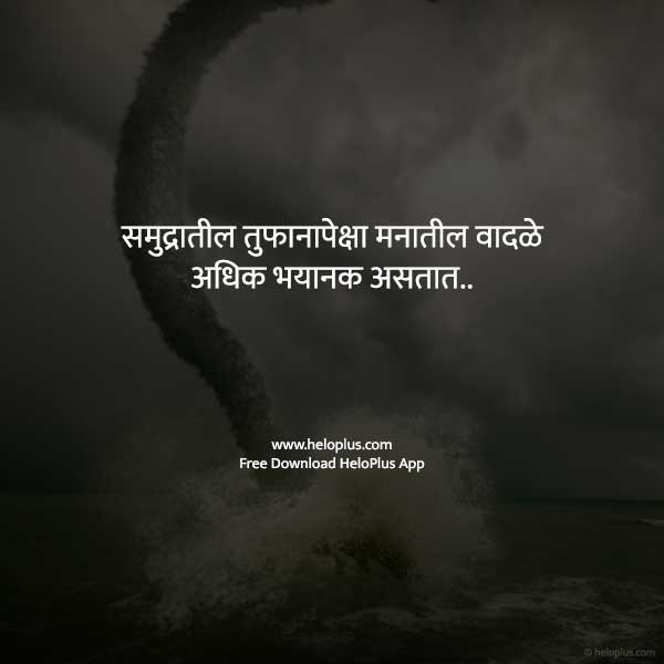 good morning inspirational quotes in marathi