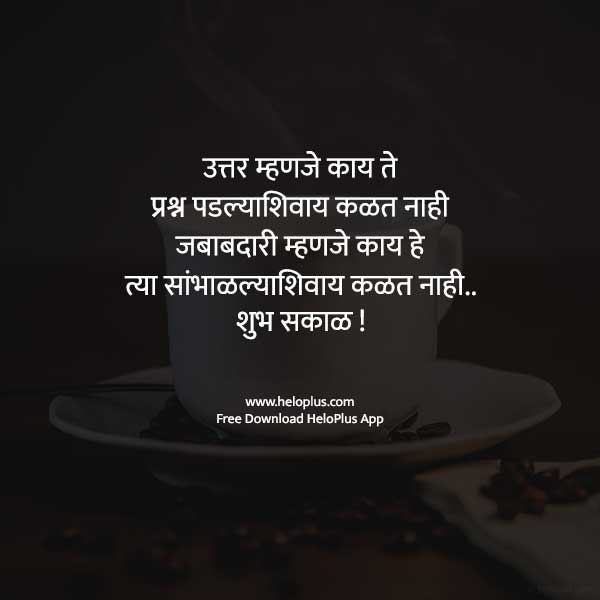 good morning message in marathi