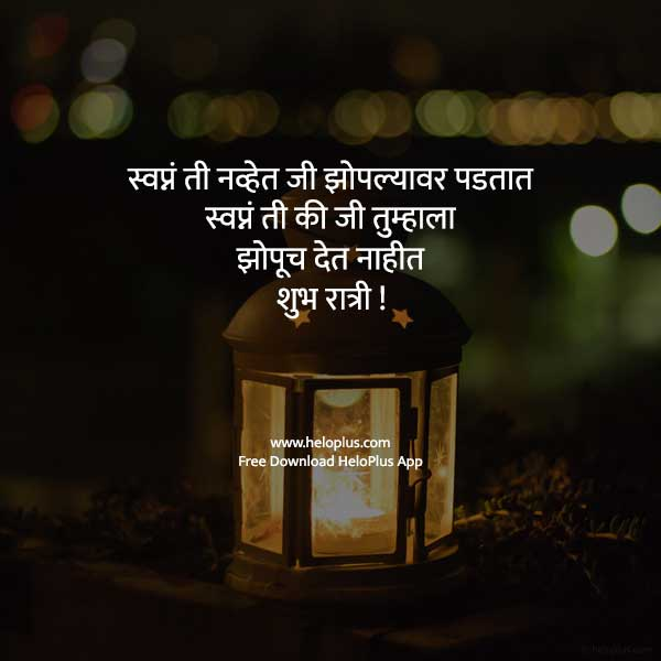 good night messages in marathi with images