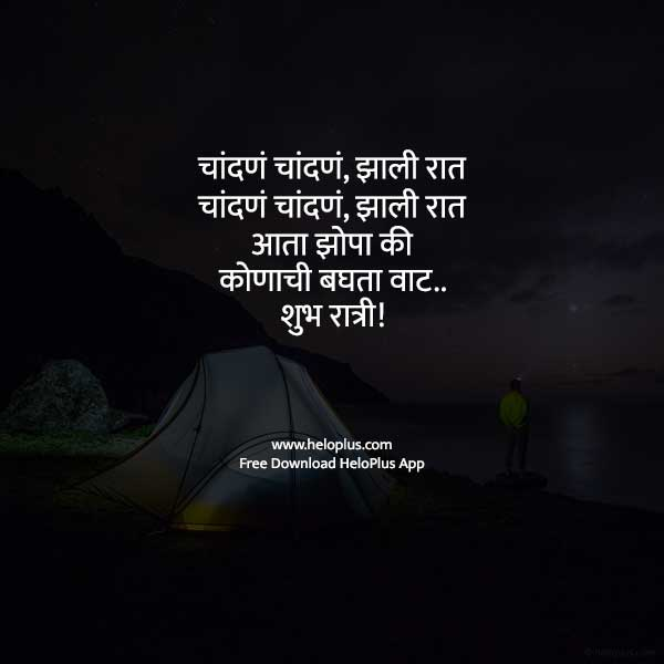 good night marathi sms