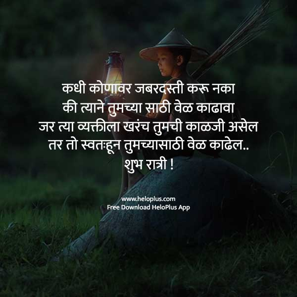 good night in marathi