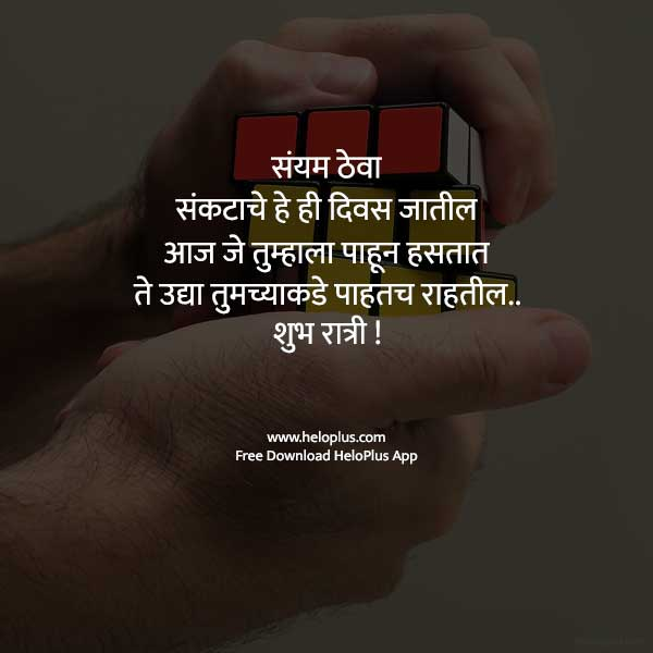 good night thoughts in marathi