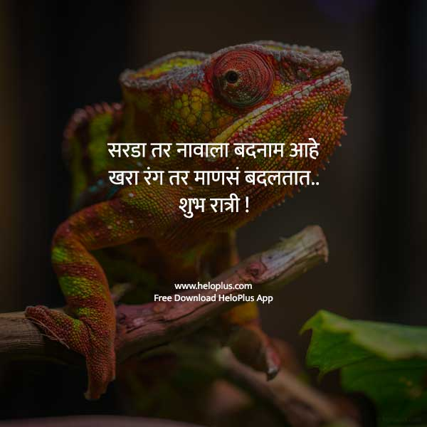 good night quotes in marathi