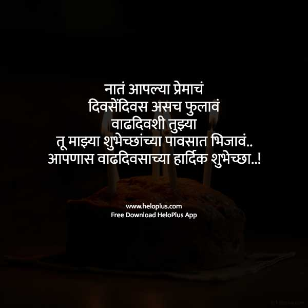 marathi birthday wishes for friend