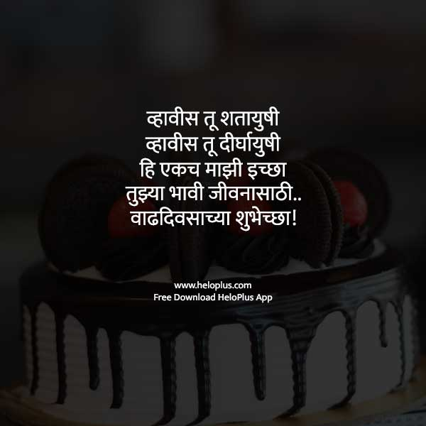 happy birthday in marathi