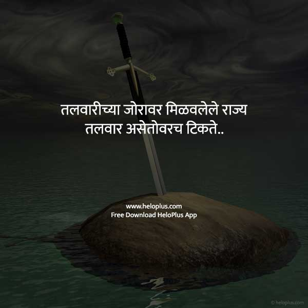 inspirational good morning quotes in marathi