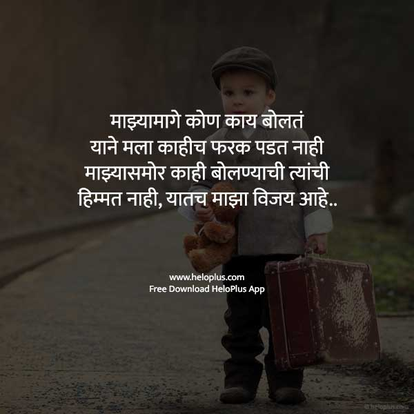 inspirational quotes for students in marathi