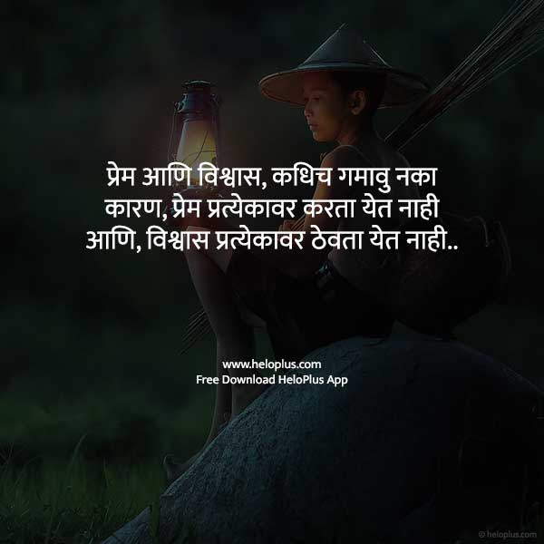 life quotes in marathi