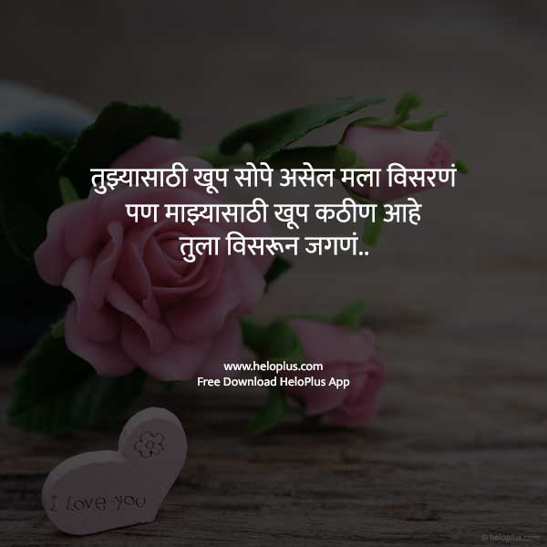 love breakup marathi status