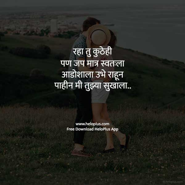 love breakup quotes in marathi
