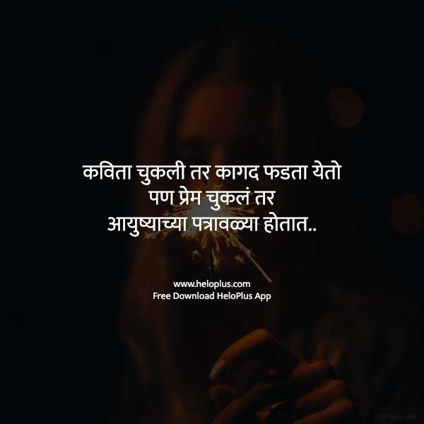 romantic quotes in marathi