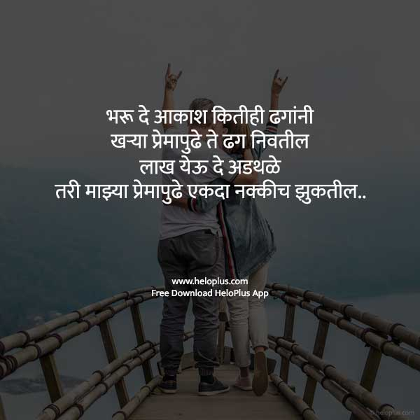 marathi breakup quotes