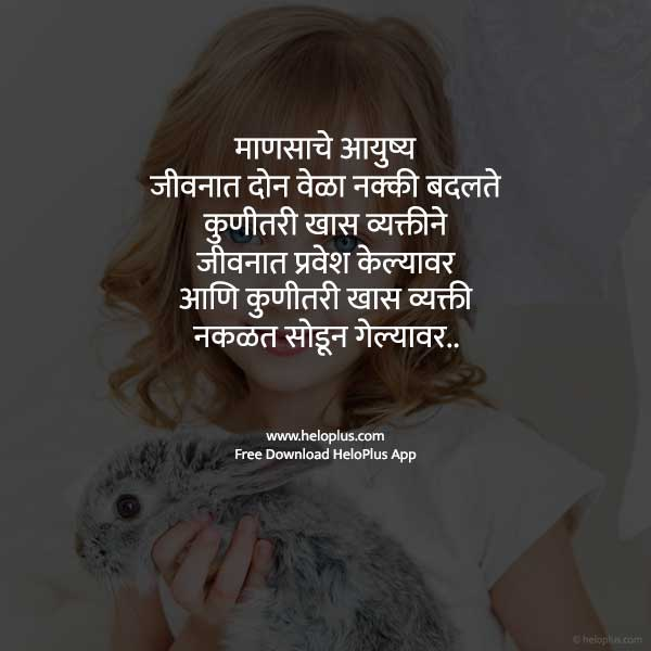 marathi dp sad