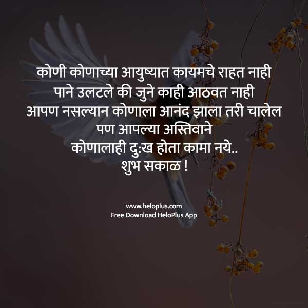 marathi good morning images with quotes