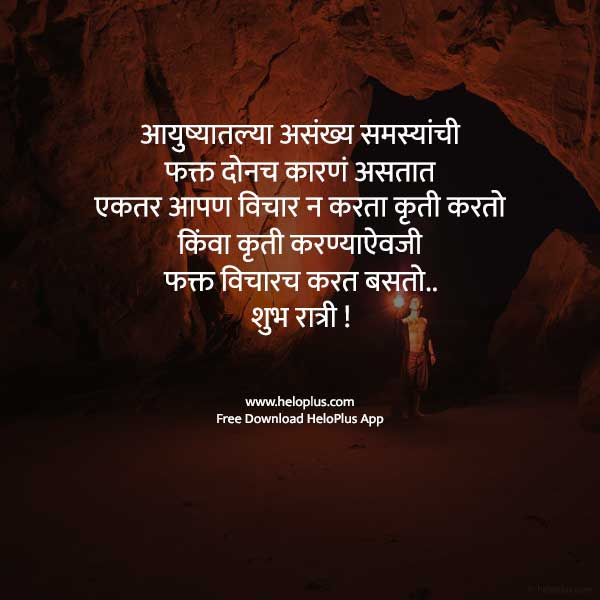 marathi good night messages for whatsapp