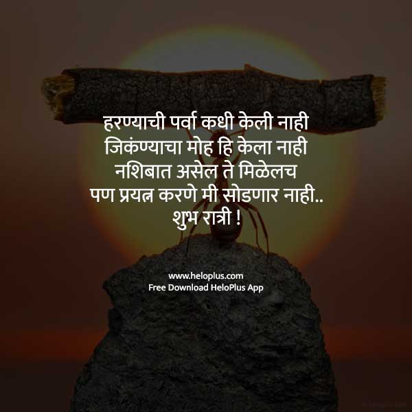 good night status in marathi