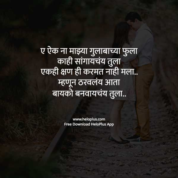heart touching status in marathi