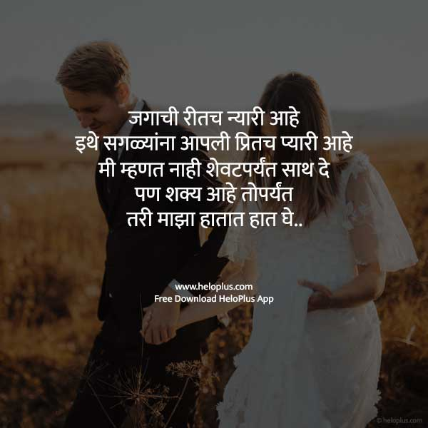 marathi sad images love
