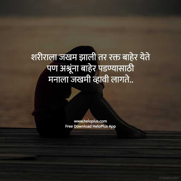 marathi sad love quotes images