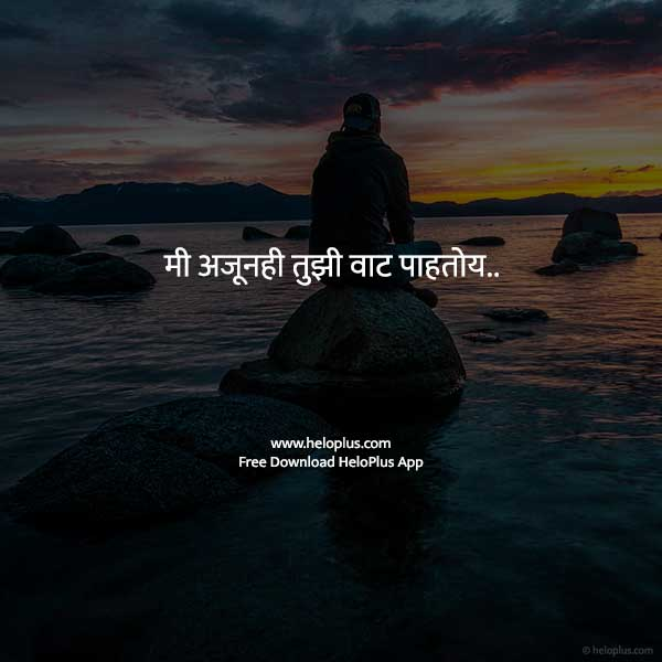 marathi sad love status images